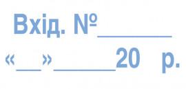 "Клише к оснастке 4911 ""Вхід. №____"" с полем для даты"