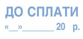"""Клише к оснастке 4911 """"До сплати"""" с полем для даты"""