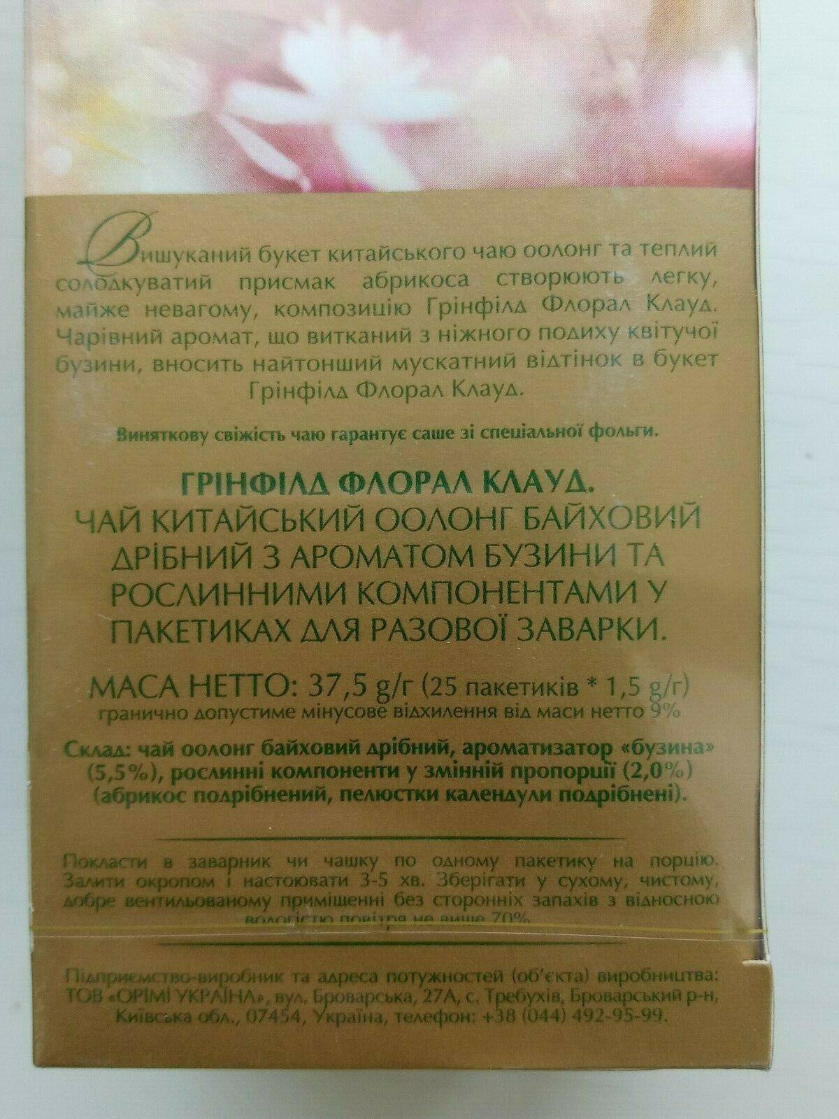 Чай зеленый ароматизированный улун Floral Cloud 100пак. по 2гр., термосаше, в пакете Greenfield - фото 3