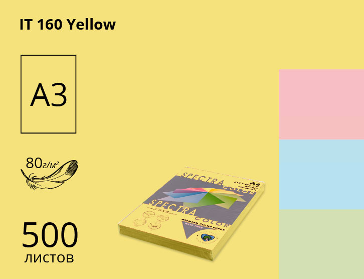 Бумага цветная Color A4 пастель 160г./м2. Yellow, 250листов, желт. Spectra Color - фото 2