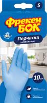Перчатки нитриловые для уборки, одноразовые, S маленькие, 10шт./уп.