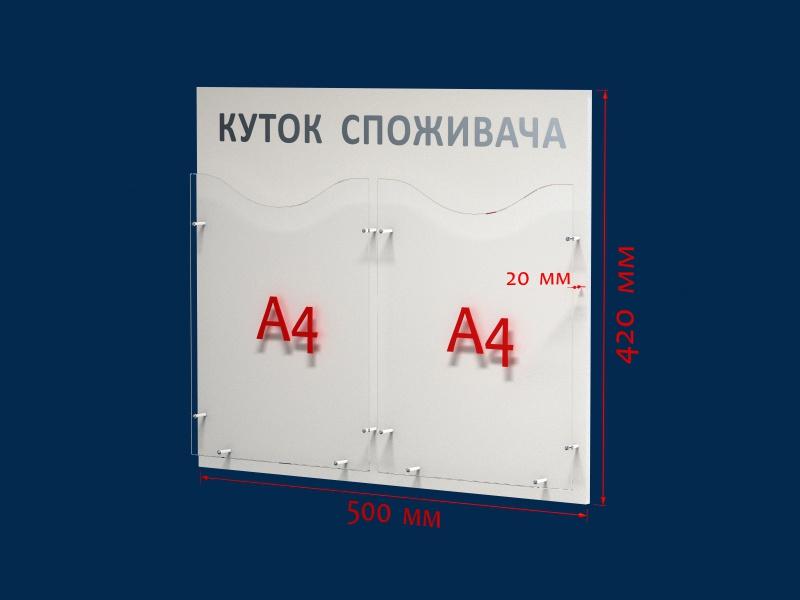 Уголок потребителя на два кармана, 500*420мм Украина - фото 2